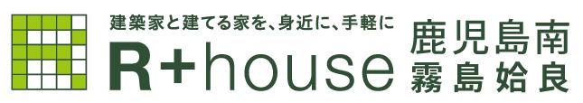 株式会社クオリティホーム  | R+house(アールプラスハウス  鹿児島南)