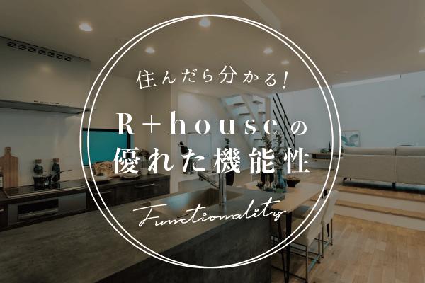 R+house鹿児島南・霧島姶良