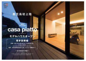 casapiatto_kengakukai_川上_A4-1