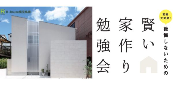 R+house 鹿児島南 賢い家づくり勉強会