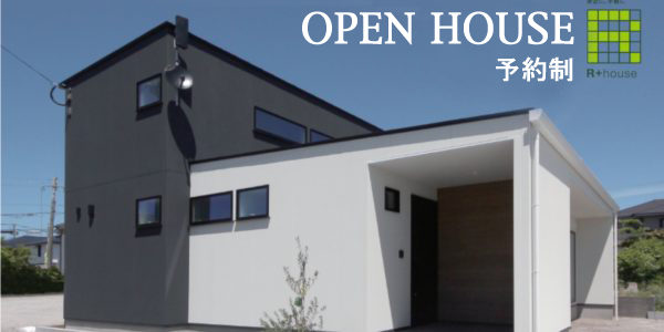 R+house 見学会20200913