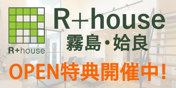 R+house 霧島・姶良OPEN