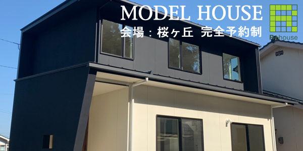 桜ヶ丘モデルハウス見学会