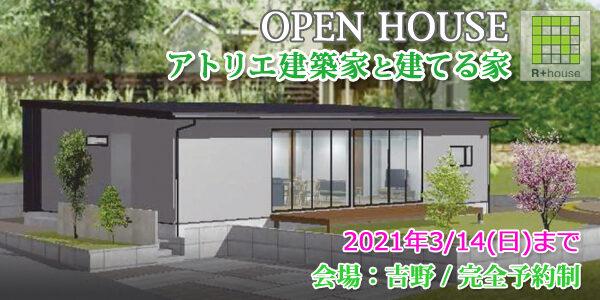 R+house鹿児島南吉野見学会タイトル