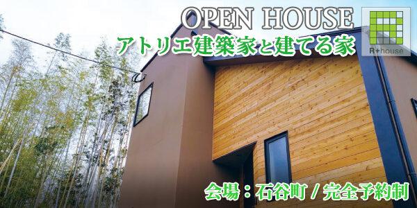R+house鹿児島南 石谷町完成見学会タイトル