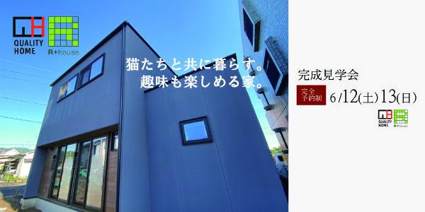 R+house 鹿児島南 完成見学会開催【谷山中央】